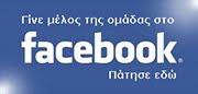 Η ομάδα του 2643 στο Facebook