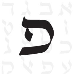 Resultado de imagen para letra PE hebreo