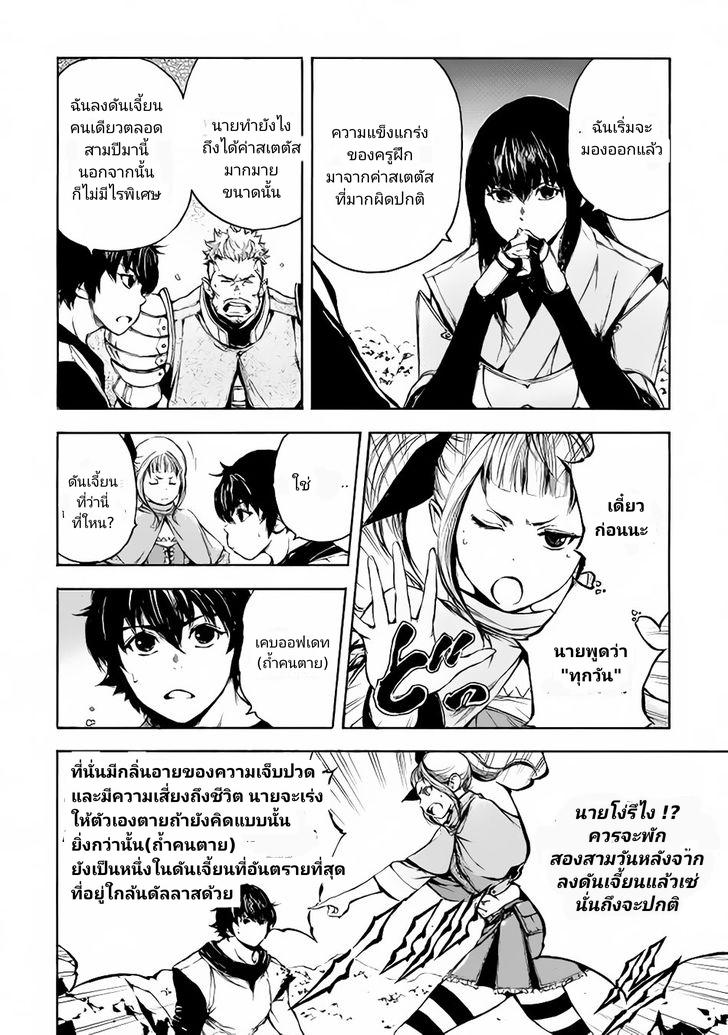 Eden ตอนที่ 7 TH แปลไทย