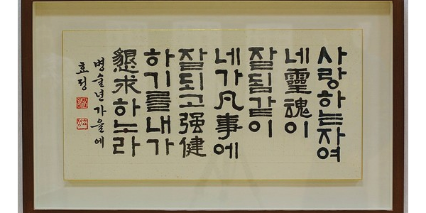 Side note hanja and calligraphy the floating lantern
