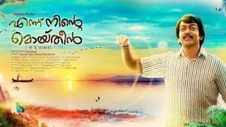 Ennu Ninte Moideen Official Trailer released | Prithviraj and Parvathi Menon