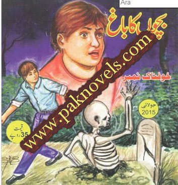 Free Download PDF Monthly Bachon Ka Bagh July 2015