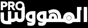 المهووس برو | أول منصة عربية لمشاركة الافكار التقنية و اتراء المحتوى العربي بمشاركات عامة