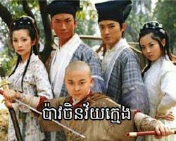 Pav Chen Vey Kmeng 2 - Chinese movies