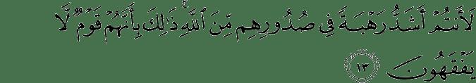 Surat Al-Hasyr Ayat 13