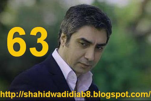 http://shahidwadidiab8.blogspot.com/2014/05/wadi-diab-8-ep-63-227.html