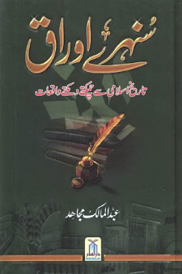 Sunehre Awraaq by Abdul Malik Mujahid