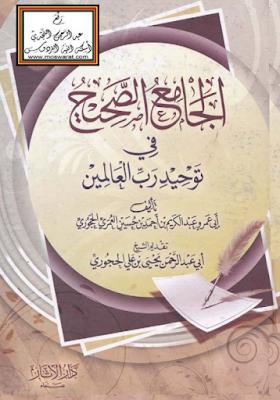 حمل كتاب الجامع الصحيح في توحيد رب العالمين -  أبي عمر الحجوري