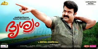 Malayalam movie Drishyam