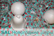 Первый этап СП Новогодние шары