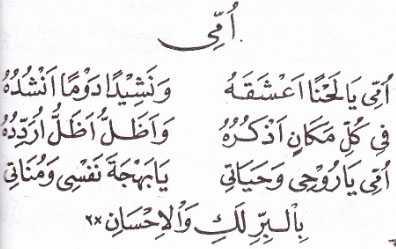 Ummi | Lirik Qasidah