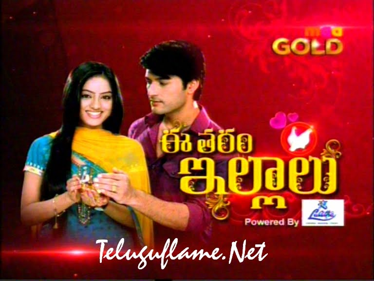 Eetharam illalu 20,21-02-13 - Episode 91,92- Daily Serial on Maa Gold ...