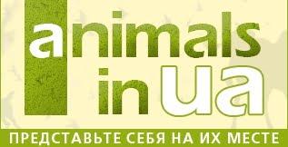 Животные в Украине