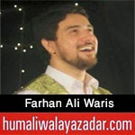 http://www.humaliwalayazadar.com/2015/02/farhan-ali-waris-manqabat-2015.html