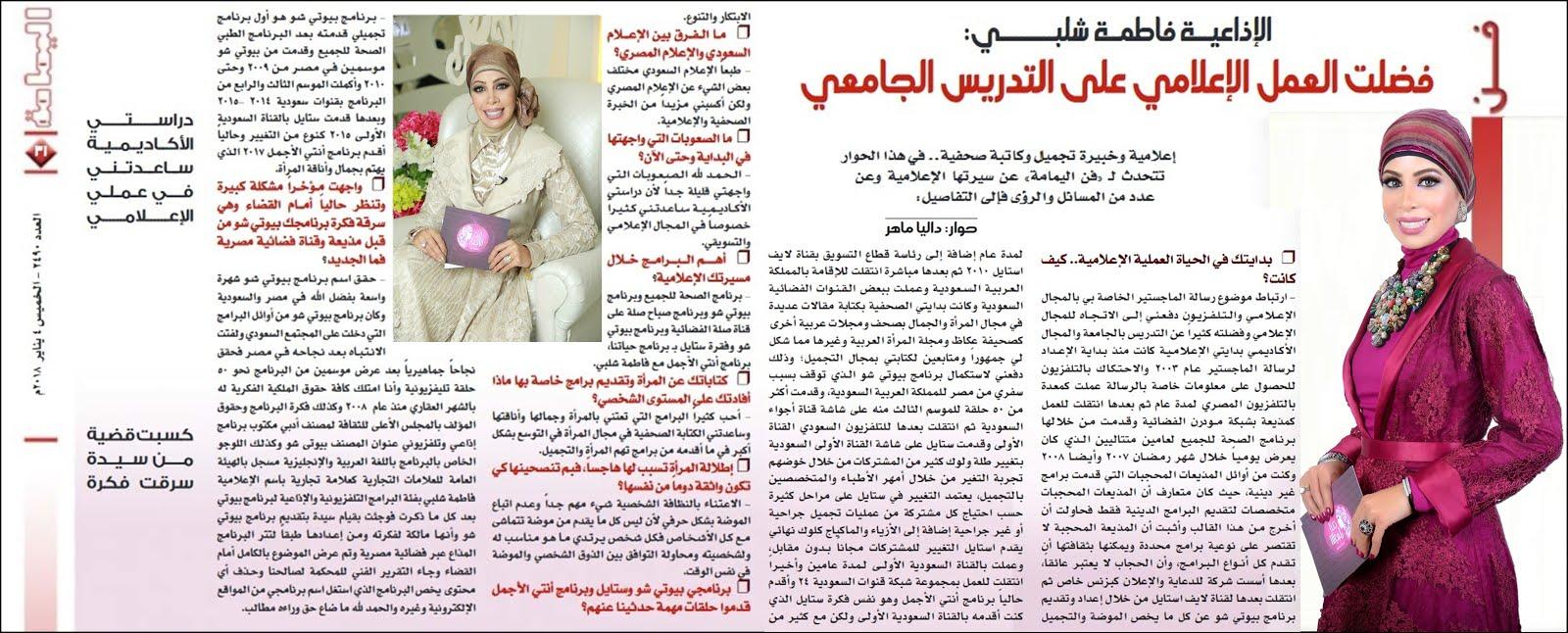 حوار بمجلة اليمامة عدد 2490 بتاريخ 4 يناير 2018