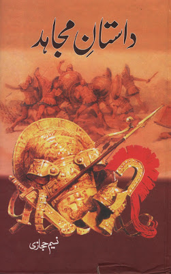 Dastan e mujahid novel cover