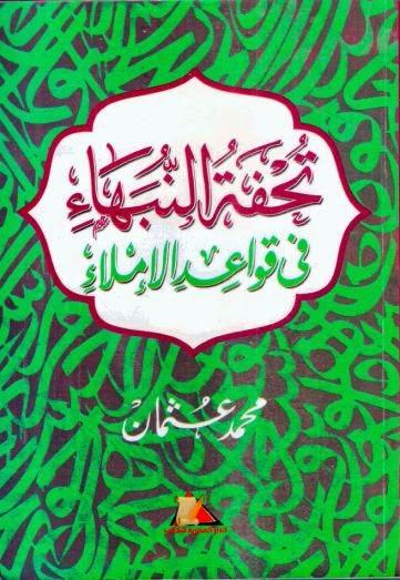 تحفة النبهاء في قواعد الإملاء - محمد عثمان