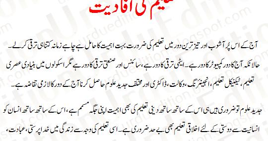 Sindhi essays