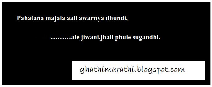 marathi ukhane in english3