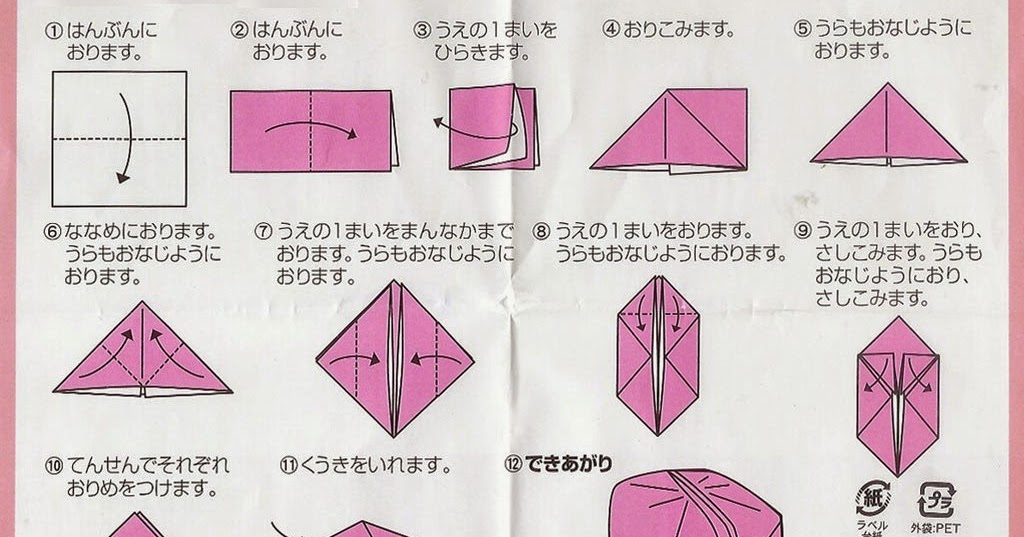 printable origami box instructions ~ origami instructions art and ...