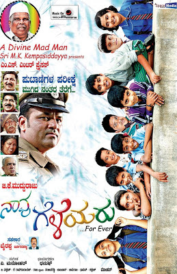 Naavu Geleyaru (2013) Kannada Movie Poster