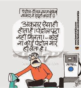 petrol price hike, common man cartoon, cartoons on politics, indian political cartoon