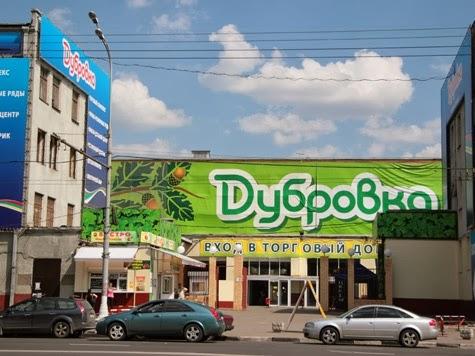 Торговый центр «Дубровка»