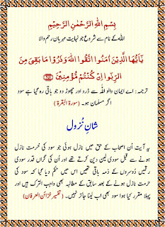 Shaan-e-Nuzool Surah al-Baqarah, Verse 278