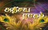 Athisaya Raagam, 26-01-2013, Mega TV Show