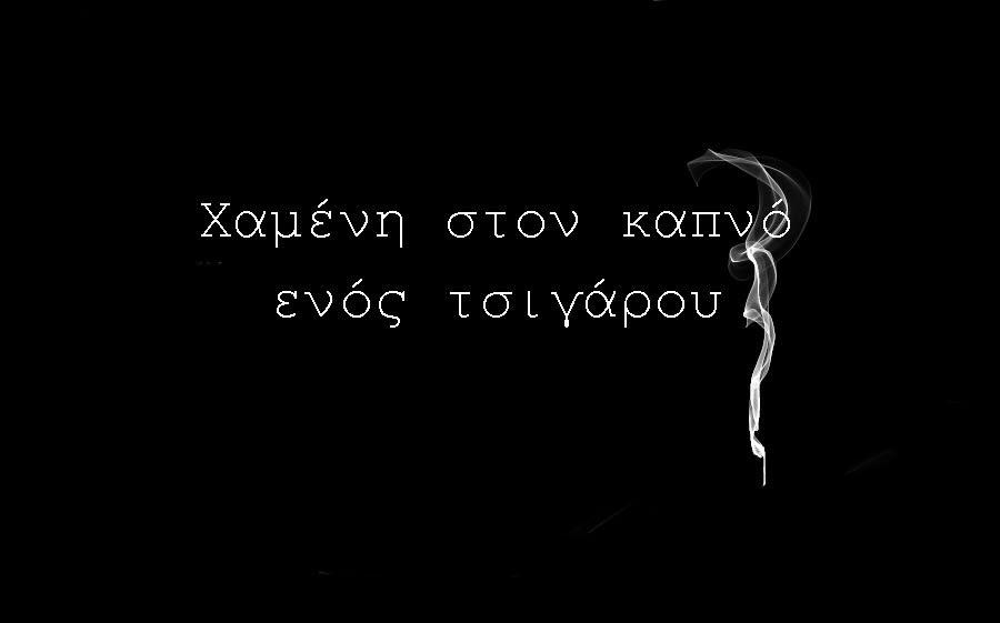 Χαμένη στον καπνό ενός τσιγάρου