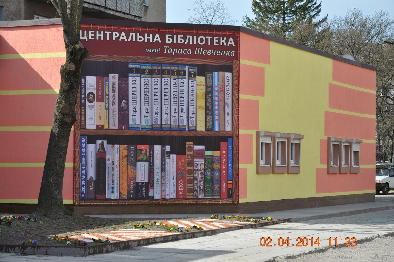 Центральна бібліотека ім.Т.Г.Шевченка