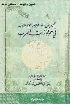 تحصيل عين الذهب من معدن جوهر الأدب في علم مجازات العرب لـ زهير سلطان