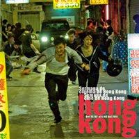 Semana Cine de Hong Kong en Barcelona 2011