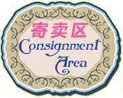 寄卖区 Consignment