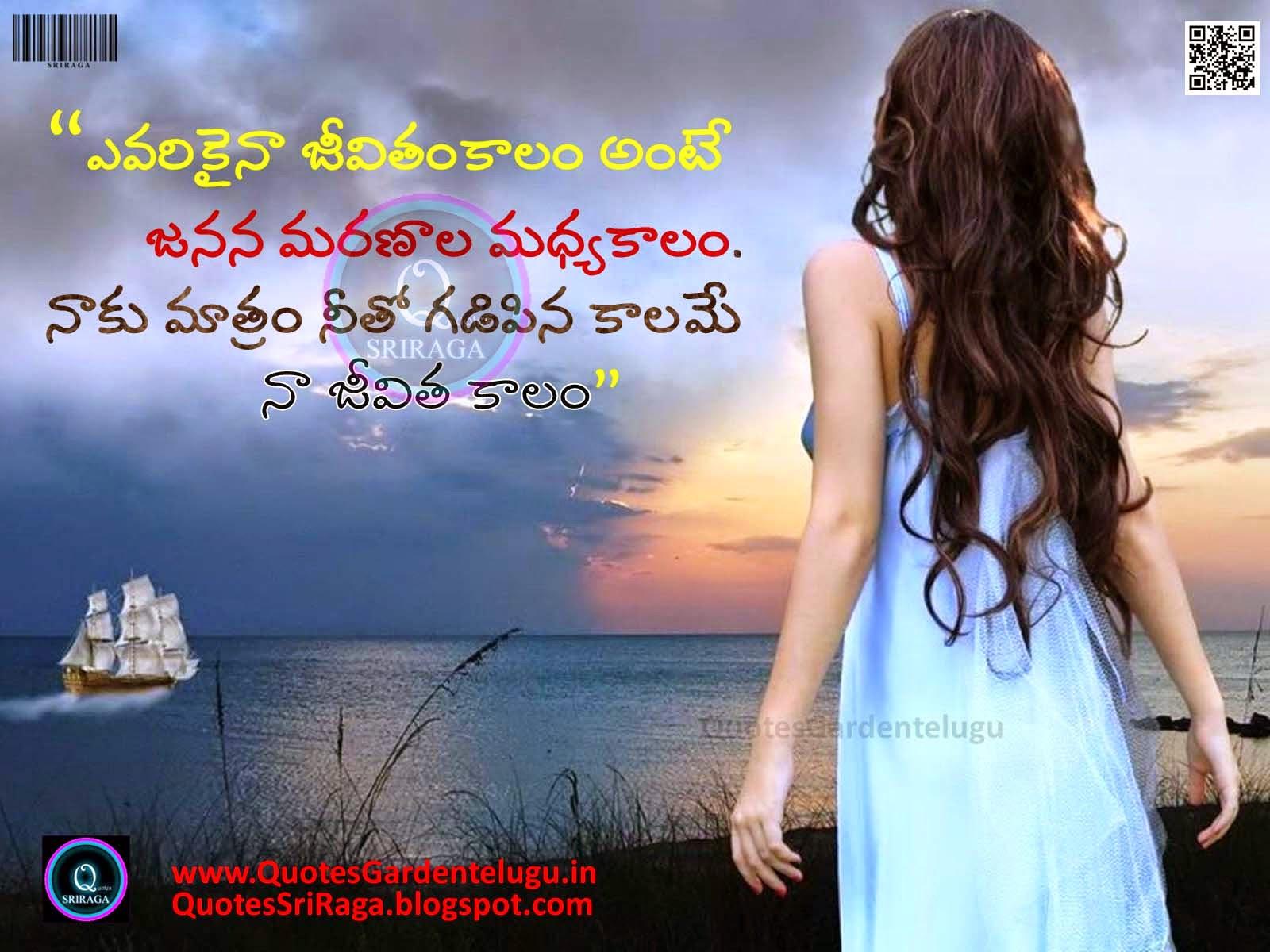 Telugu Love Quotes : Telugu Quotations On Love Heart touching love quotes in telugu quotes ...
