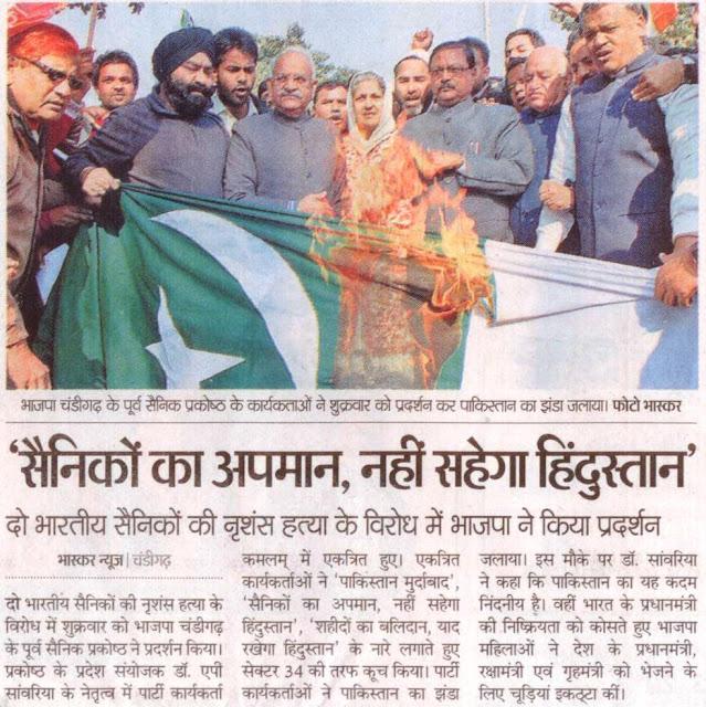 भाजपा के पूर्व सांसद सत्य पाल जैन व भाजपा चंडीगढ़ के पूर्व सैनिक प्रकोष्ठ के कार्यकर्ताओं ने शुक्रवार को प्रदर्शन कर पाकिस्तान का झंडा जलाया।