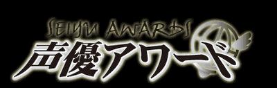 Seiyuu Awards lista ganadores Junko Takeuchi