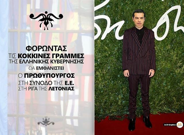 Φορώντας τις κόκκινες γραμμές θα εμφανιστεί ο Τσίπρας στη Σύνοδο στη Ρίγα