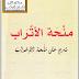 تحميل كتاب منحة الأتراب شرح على ملحة الإعراب - محمد باي بلعالم pdf
