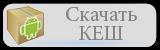 http://narod.ru/disk/64340863001.1ba5eeabd4989d419b4d195b2b3cfefc/com.rockstargames.gtavc.zip.html