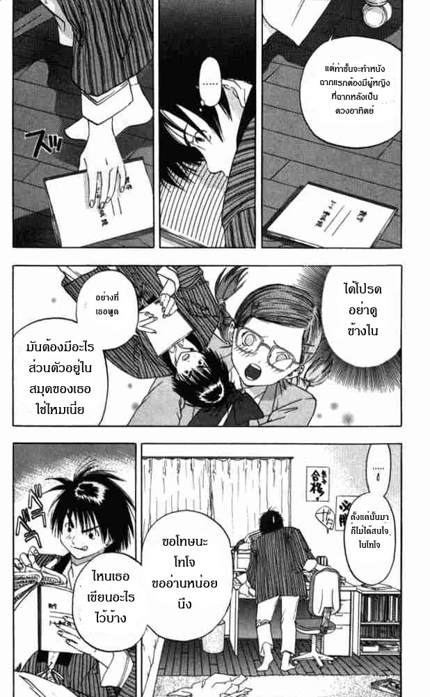 อ่านการ์ตูน Ichigo100 1 Strawberry Shortcake Alert ภาพที่ 25