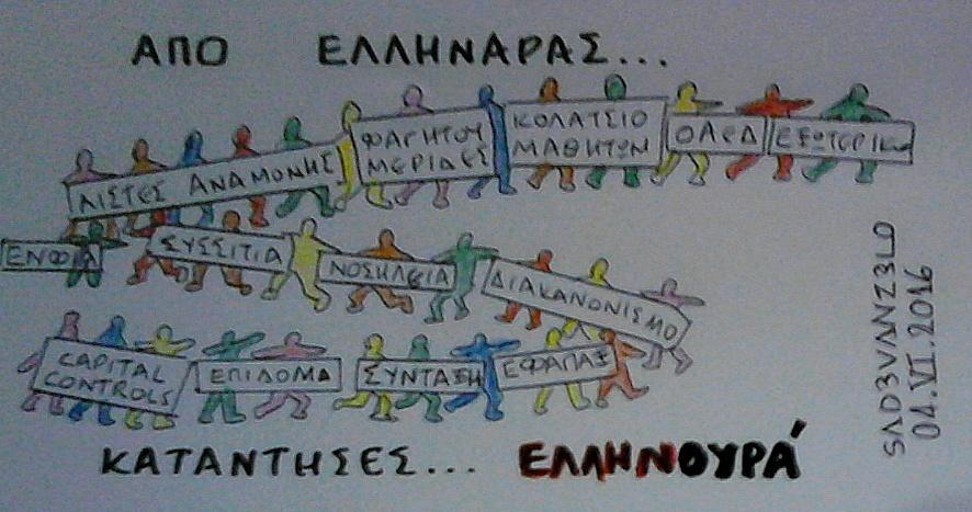 Ελληνάρα (Ελληνουρά)