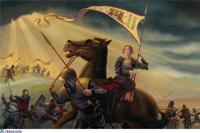 СТАТЬИ НА ИСТОРИЧЕСКИЕ ТЕМЫ Жанна д'Арк - одна из самых известных фигу