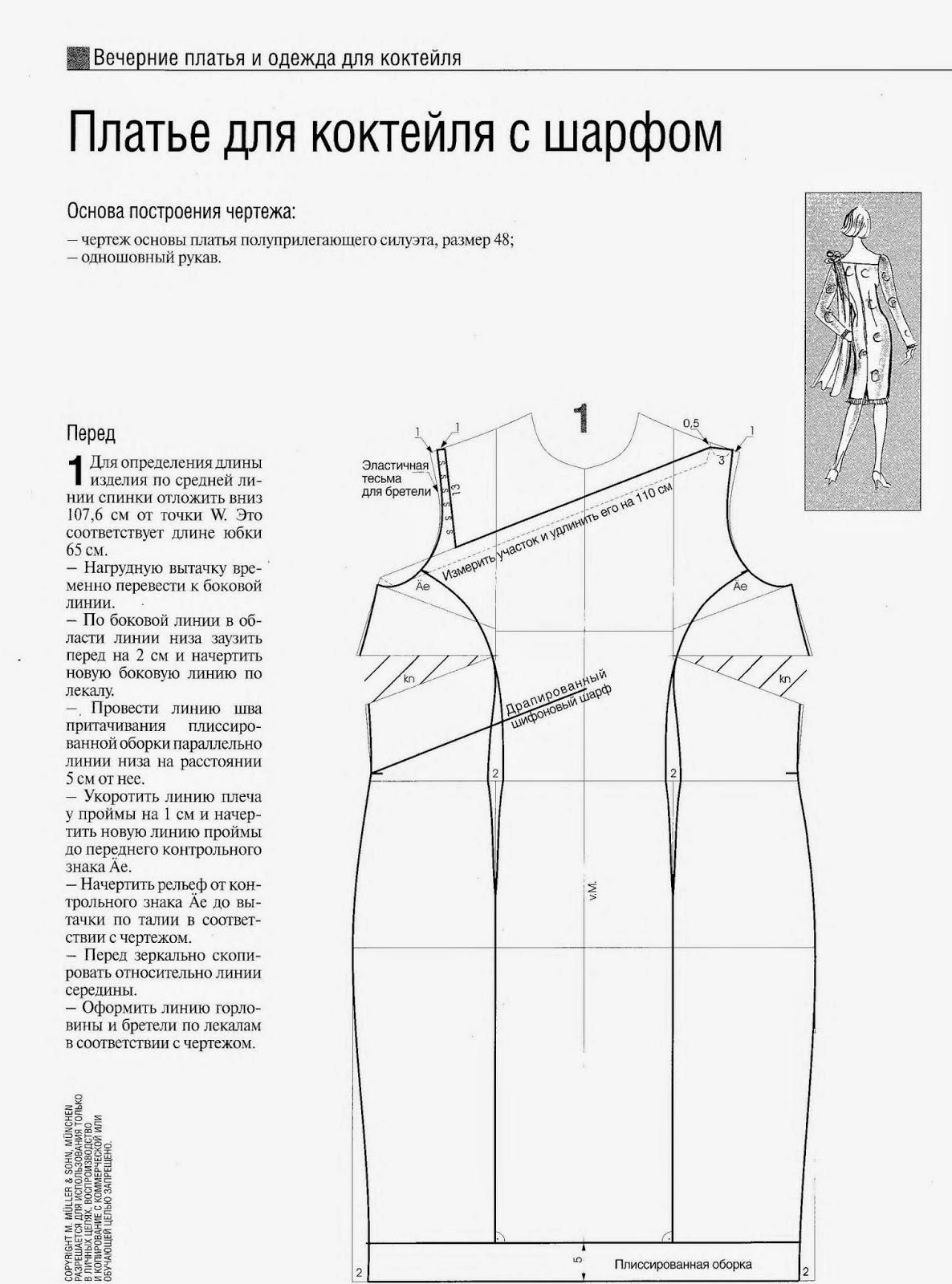 Выкройки сшить коктейльное платье