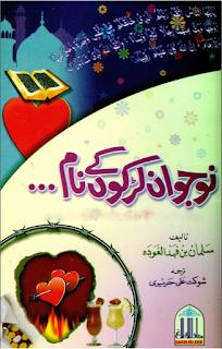 Nojwaan larkon Ka Naam - Urdu Books For Youngs, islami islahi books