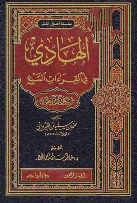 الهادي في القراءات السبع - محمد بن سفيان القيرواني