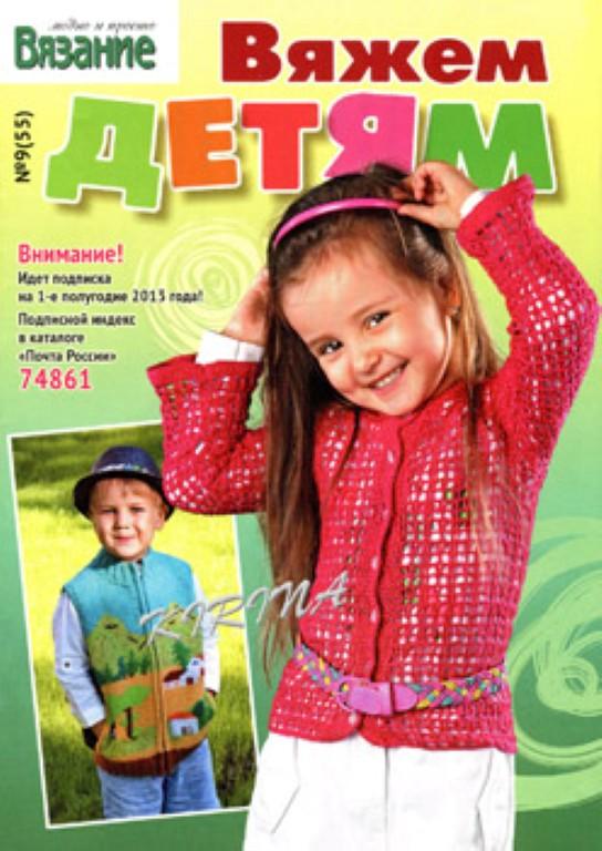 Журналы вязание для детей сабрина от 0