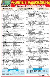 Tntet model question paper 2 in tamil