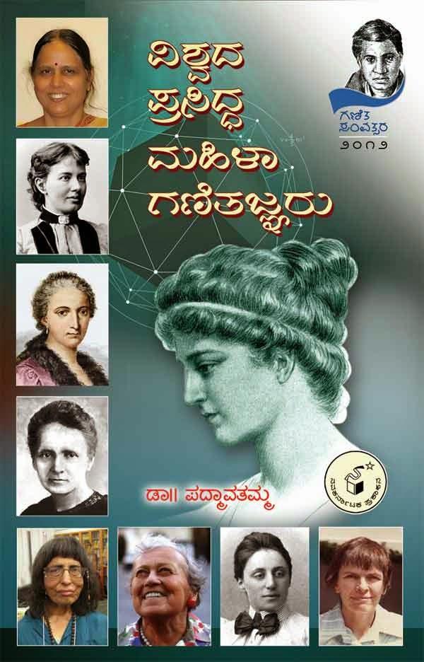 http://www.navakarnataka.com/vishwada-prasiddha-mahila-ganitajnaru
