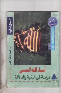 أسماء الله الحسنى - دراسة في البنية والدلالة - أحمد مختار عمر